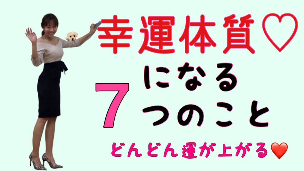 幸運体質になる7つのこと(どんどん運が上がって望みが叶いやすくなる体質に♡)